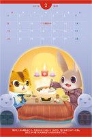 2015年猫カレンダー02.jpg