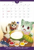 2015年猫カレンダー10.jpg