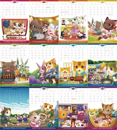 2016年猫カレンダー一覧.jpg