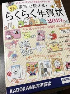 2019年賀状素材1.JPG