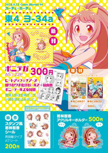 コミケ94-01.png