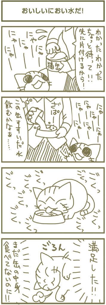 猫4コマ_04.jpg